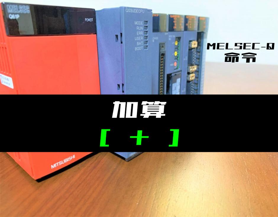 00_【三菱Qシリーズ】加算(+)命令の指令方法とラダープログラム例
