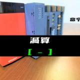 00_【三菱Qシリーズ】減算命令の指令方法とラダープログラム例