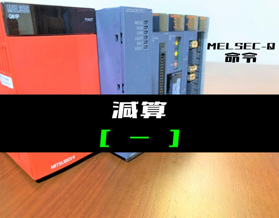 00_【三菱Qシリーズ】減算(-)命令の指令方法とラダープログラム例