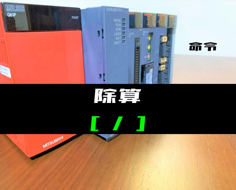 00_【三菱Qシリーズ】除算命令の指令方法とラダープログラム例
