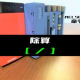00_【三菱Qシリーズ】除算(/)命令の指令方法とラダープログラム例