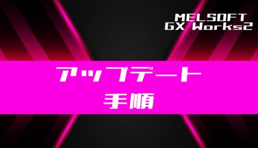【GX Works2】アップデート手順を解説