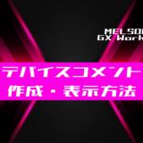 【GX Works2】デバイスコメントの作成方法と表示方法