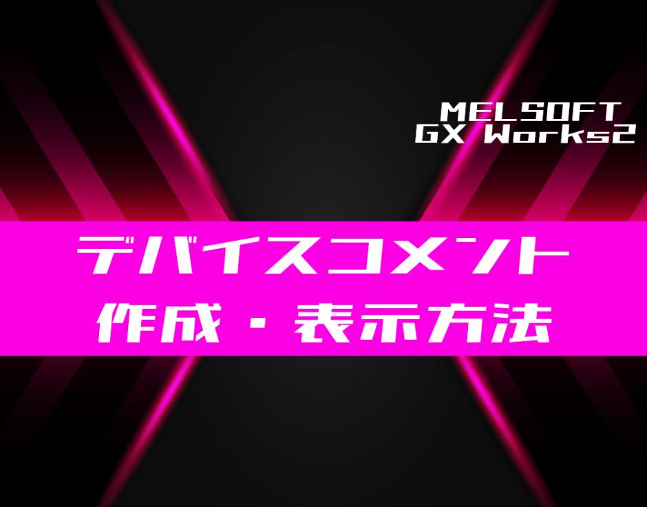 00_【GX Works2】デバイスコメントの作成方法と表示方法