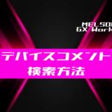 00_【GX Works2】デバイスコメントを検索する方法