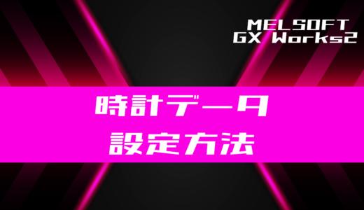 【GX Works2】時計データを設定する方法