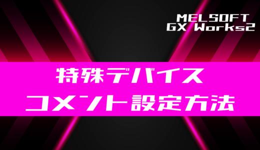 【GX Works2】特殊デバイスのコメント設定方法