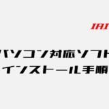 00_IAI パソコン対応ソフトRCM-101-USB インストール方法