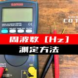 00_【テスター使い方】コンセントの周波数を測定する方法(sanwa:CD772)