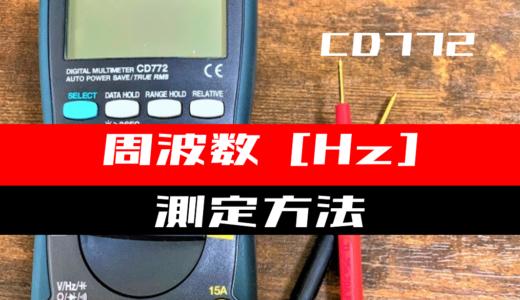 【テスター使い方】コンセントの周波数を測定する方法(sanwa:CD772)