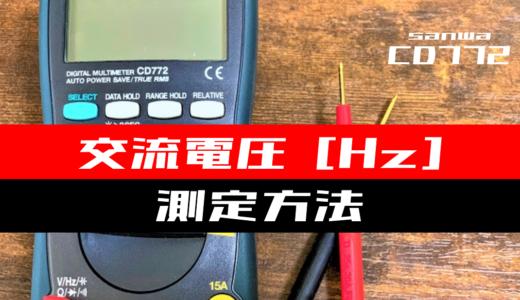 【テスター使い方】交流電圧を測定する方法(sanwa:CD772)