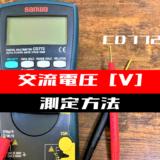 00_【テスター使い方】交流電圧を測定する方法(sanwa:CD772)