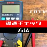 00_【テスター使い方】導通をチェックする方法(sanwa:CD772)