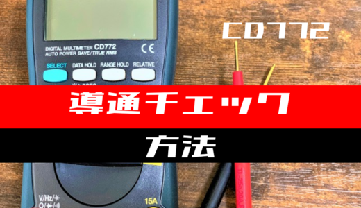 【テスター使い方】導通をチェックする方法(sanwa:CD772)
