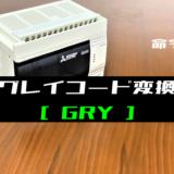 00_【三菱FXシリーズ】グレイコード変換(GRY)命令の指令方法とラダープログラム例