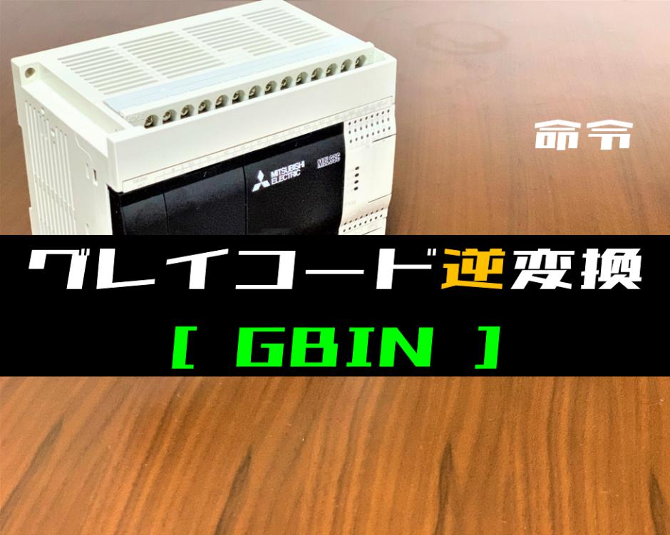 00_【三菱FXシリーズ】グレイコード逆変換(GBIN)命令の指令方法とラダープログラム例