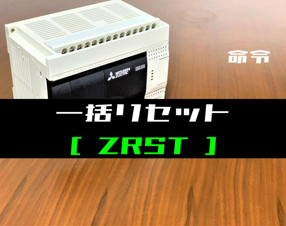 00_【三菱FXシリーズ】一括リセット(ZRST)命令の指令方法とラダープログラム例