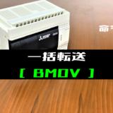 【三菱FXシリーズ】一括転送(BMOV)命令の指令方法とラダープログラム例