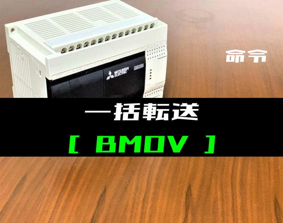 00_【三菱FXシリーズ】一括転送(BMOV)命令の指令方法とラダープログラム例