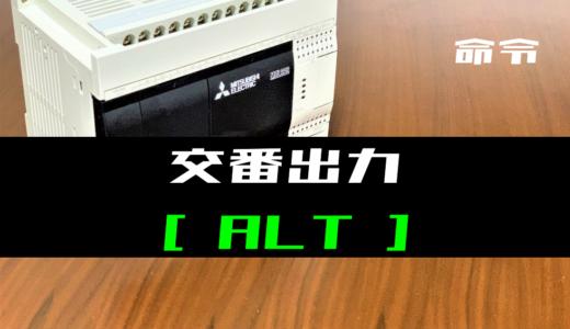 【三菱FXシリーズ】交番出力(ALT)命令の指令方法とラダープログラム例