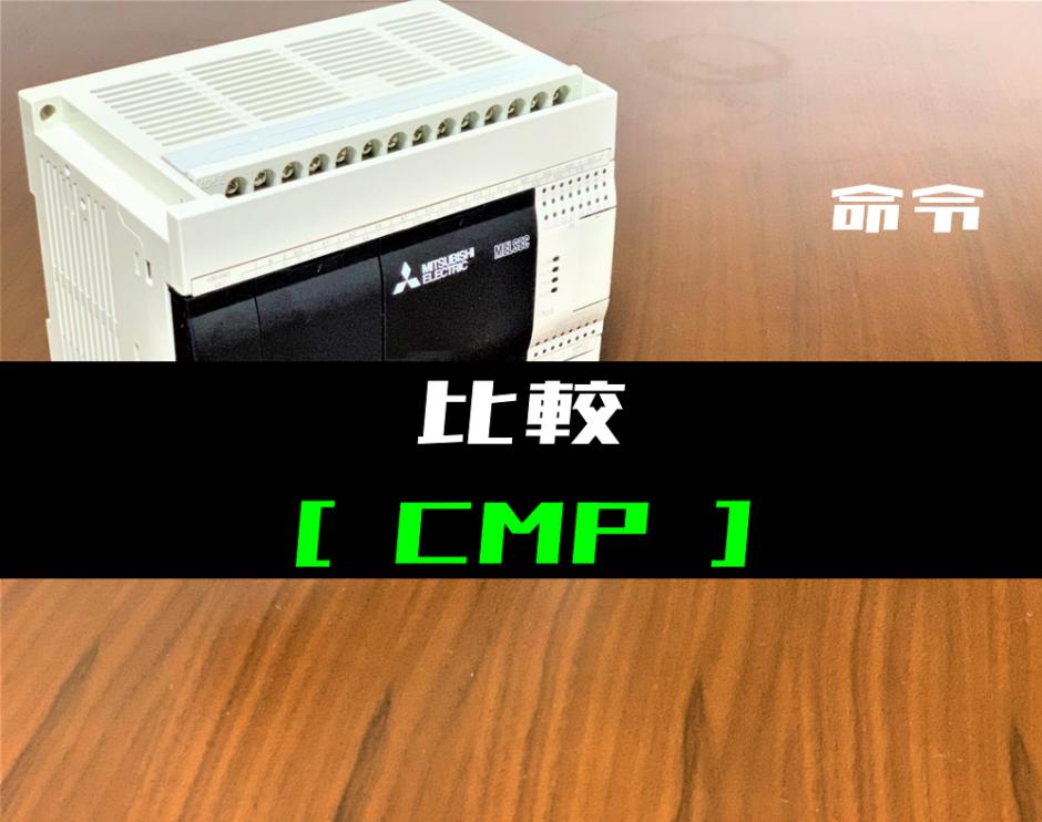 00_【三菱FXシリーズ】比較(CMP)命令の指令方法とラダープログラム例