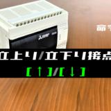 00_【三菱FXシリーズ】立上り・立下りパルス接点(LDP・LDF)命令の指令方法とラダープログラム例