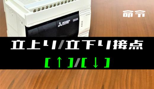 【三菱FXシリーズ】立上り・立下りパルス接点(LDP・LDF)命令の指令方法とラダープログラム例
