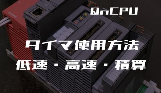 【三菱Qシリーズ】タイマの指令方法(低速・高速・積算)