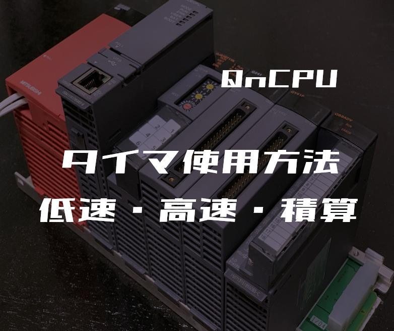 00_【三菱Qシリーズ】タイマの指令方法(低速・高速・積算)