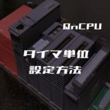 00_【三菱Qシリーズ】タイマ単位の設定方法