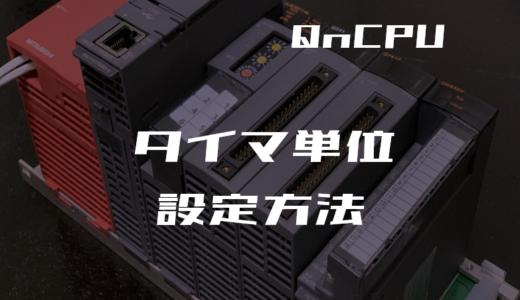 【三菱Qシリーズ】タイマ単位の設定方法