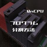 00_【三菱Qシリーズ】ラダープログラムを分割する方法