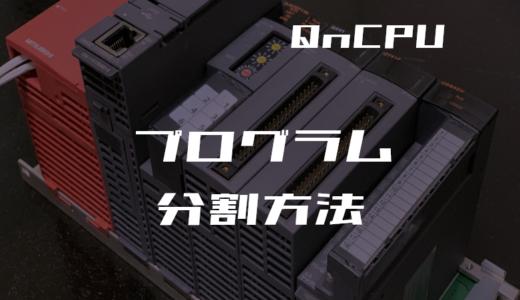 【三菱Qシリーズ】ラダープログラムを分割する方法
