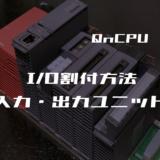 00_【三菱Qシリーズ】IO割付の設定手順(入力・出力ユニット)