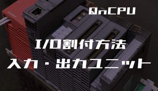 【三菱Qシリーズ】I/O割付の設定手順(入力・出力ユニット)