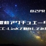 00_【実績】IAI電動アクチュエータをCC-Linkで動かしてみた①