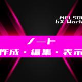 00_【GX Works2】ノートの作成・編集・表示方法