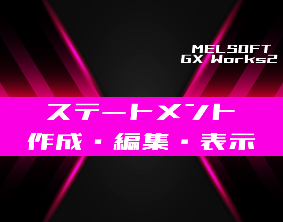 00_【GX Works2】行間ステートメントの作成・編集・表示方法