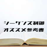 シーケンス制御・ラダープログラム初心者にオススメな参考書5冊