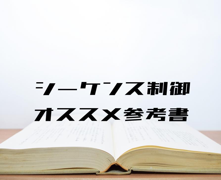00_シーケンス制御・ラダープログラム初心者にオススメな参考書5冊