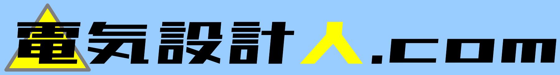 電気設計人.com