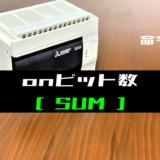 00_【三菱FXシリーズ】ONビット数(SUM)命令の指令方法とラダープログラム例