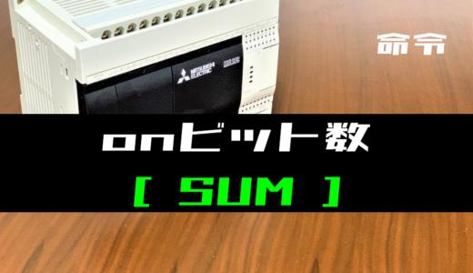 【三菱FXシリーズ】ONビット数(SUM)命令の指令方法とラダープログラム例