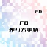 00_【FB】ファンクションブロックの作り方(フリッカー回路)