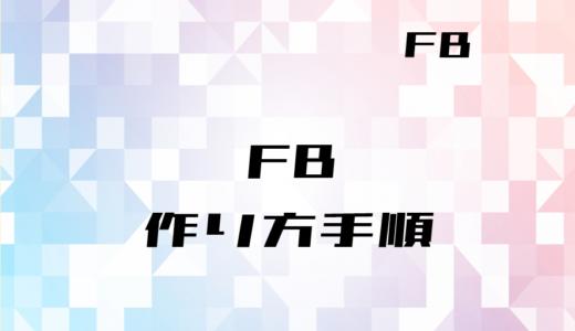 【FB】ファンクションブロックの作り方(フリッカー回路)