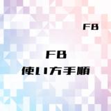 00_【FB】ファンクションブロックの使い方(フリッカー回路)
