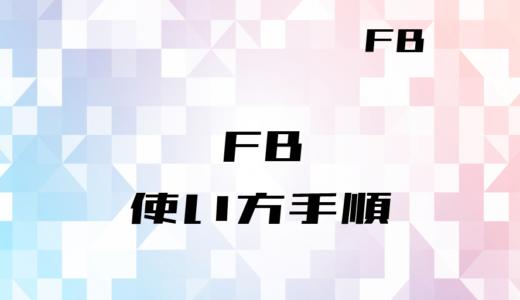 【FB】ファンクションブロックの使い方(フリッカー回路)