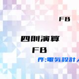00_【FB】四則演算を行うファンクションブロック
