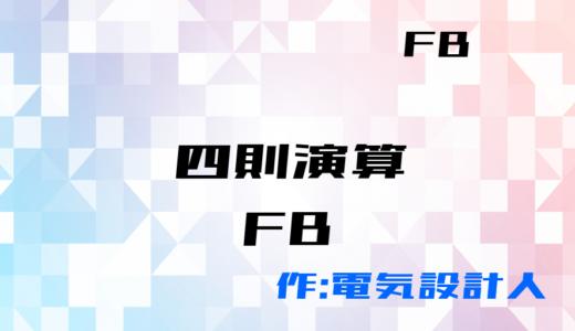 【FB】四則演算を行うファンクションブロック