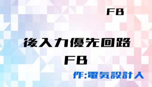 【FB】後入力優先回路のファンクションブロック